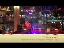 Живой концерт неподражаемого Паскаля в арт шоу ресторане Балаган Сити
