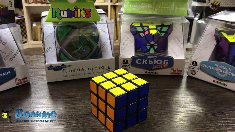 Кубик рубика в магазине Валимо