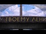 День снятия блокады Ленинграда. Ведь мы же с тобой ленинградцы. — Яндекс.Видео