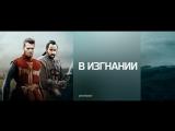 В изгнании 24 ноября на РЕН ТВ