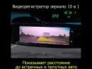 Зеркало видеорегистратор Car DVRs Mirror и Smartmount Car в подарок