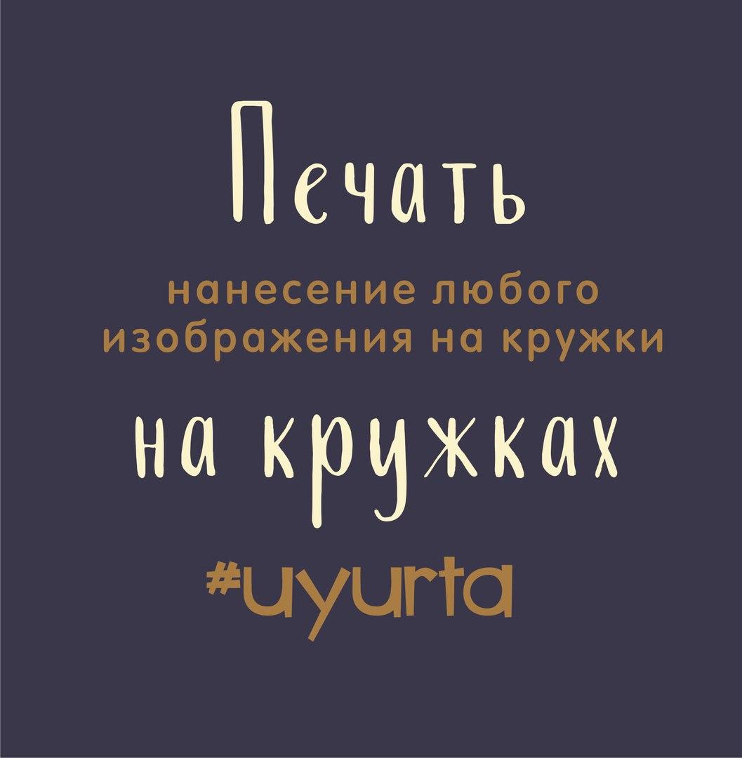 Афиша Самара Печать на кружках, сувениры, г. Самара