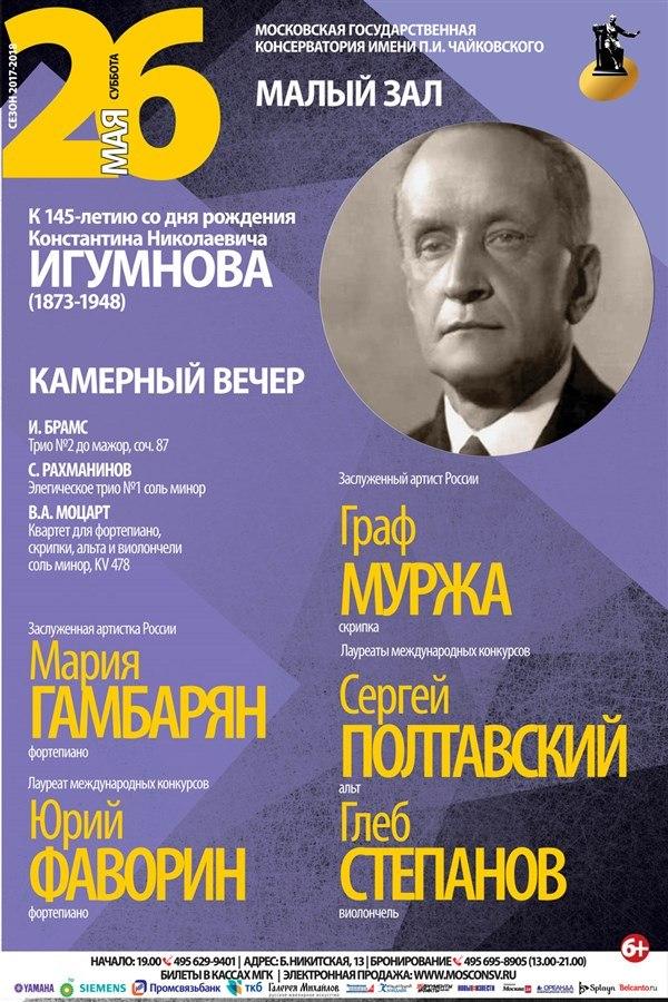 Афиша концертов МГК им. П.И.Чайковского