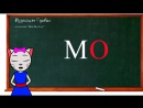 Уроки 4-6. Учимся соединять закрытые и открытые слоги, учим букву Х с кисой Алисой 0