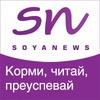 Портал SoyaNews