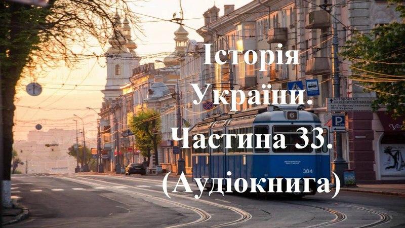 Історія України Аудіокнига Підготовка до ЗНО Частина 33