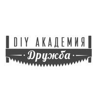 """Логотип DIY Академия """"Дружба"""" - Ростов-на-Дону"""