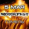 MOTORFEST 2018 ГОМЕЛЬ 5 МАЯ старт 14:00