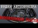 Будни Автозвукера Шумоизоляция багажника фирмой Practik