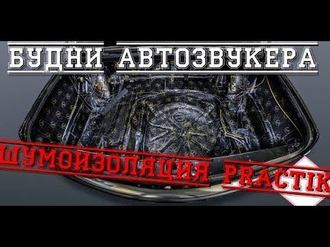 Будни Автозвукера - Шумоизоляция багажника фирмой Practik