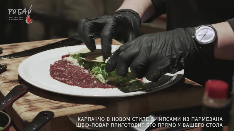 Карпаччо в ресторане РИБАЙ GINZA PROJECT