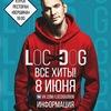 LOC-DOG \ 08.06. Курск \ Концерт