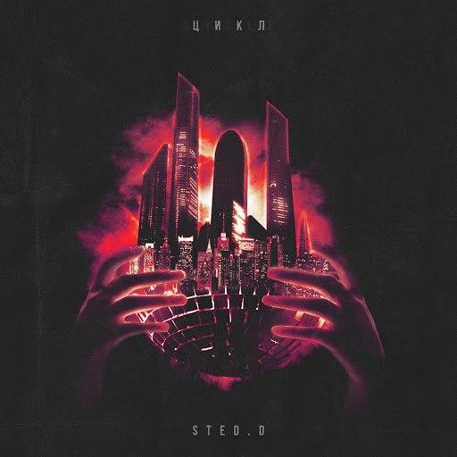 STED.D альбом Цикл