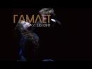 Гамлет в Театре Ермоловой