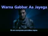 Warna Gabbar Aa Jayega ¦ Gabbar Is Back ¦ Manj Musik  Raftaar feat. Dj Tejas (рус.суб.)