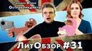 ОСТРЫЕ ПРЕДМЕТЫ (Гиллиан Флинн) ЛитОбзор 31