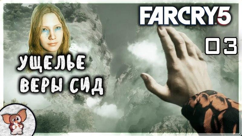 Far Cry 5 - 3 - Падение на Дно Ущелья Веры Сид.