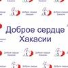 Доброе сердце Хакасии   Дети-инвалиды