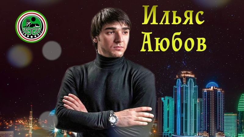 ЧЕЧЕНСКИ ПЕСНИ 2018! Ильяс Аюбов - 💗 Приди ко мне 💗