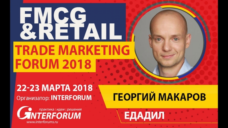 Макаров Георгий ЕДАДИЛ FMCGRetail TRADE MARKETING FORUM 2018