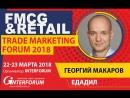 Макаров Георгий ЕДАДИЛ FMCGRetail TRADE MARKETING FORUM 2018