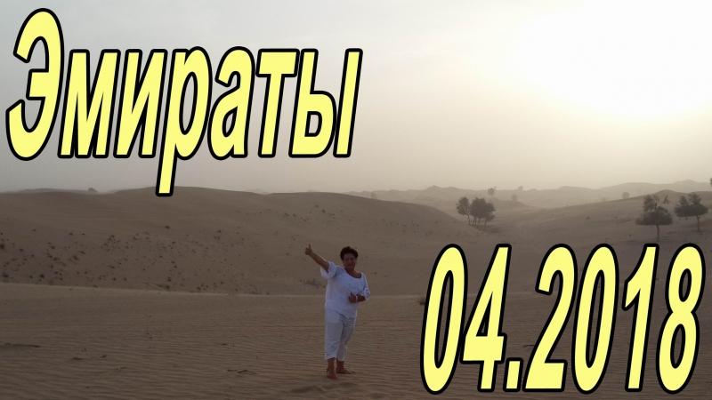 Эмираты - апрель 2018