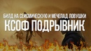 Path of exile Билд на Ксоф Диверсанта — Сеисмическая и Мечепад ловушки