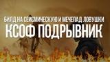 Path of exile Билд на Ксоф Диверсанта Сеисмическая и Мечепад ловушки