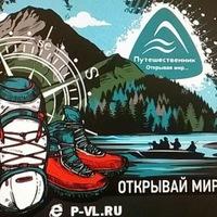 Логотип Путешественник