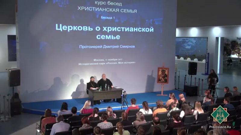 Церковь о христианской семье. Прот. Димитрий Смирнов. 11.11.2017