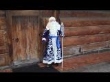 Дед Мороз у медоварни