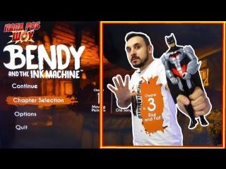 ПАПА РОБ и БЭТМЕН играют в Bendy and the Ink Machine! Часть 3!