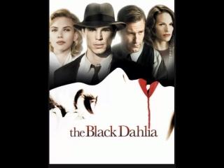 Чёрная орхидея / The Black Dahlia, 2006 дубляж