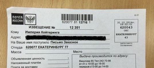 самара 126 заказное письмо