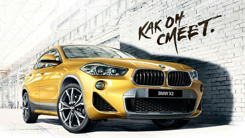 КАК ОН СМЕЕТ. Презентация BMW X2 в Модус СОЧИ