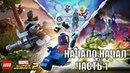 LEGO Marvel Super Heroes 2 Прохождение Часть 1 Начало начал