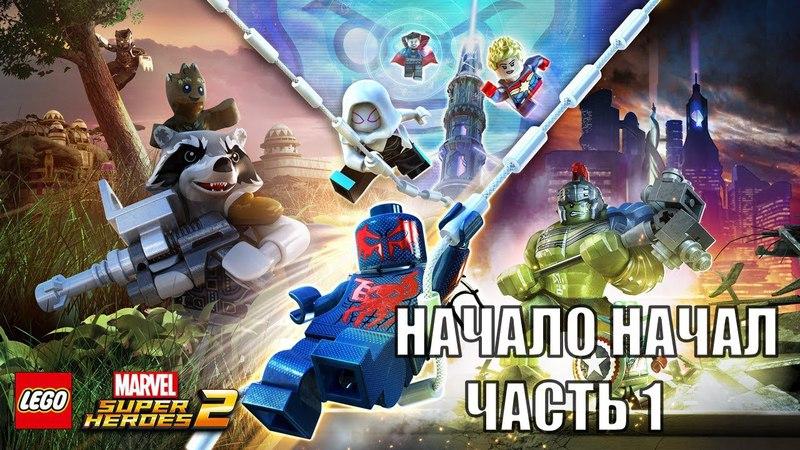 LEGO Marvel Super Heroes 2: Прохождение Часть 1 Начало начал