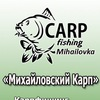 Михайловский Карп. Карпфишинг д. Михайловка