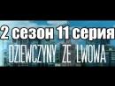 Дивчата з Львова  2 сезон 11 серия