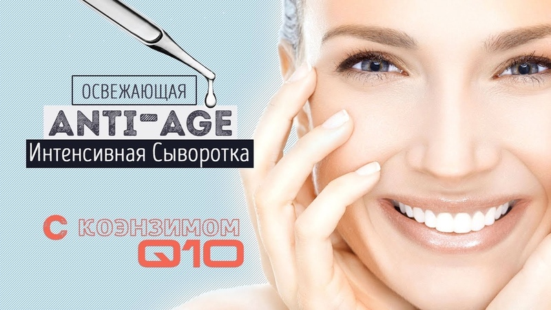 Активная СЫВОРОТКА С КОЭНЗИМОМ Q10 И ГИАЛУРОНОМ | Убойный рецепт для омоложения кожи 35 189