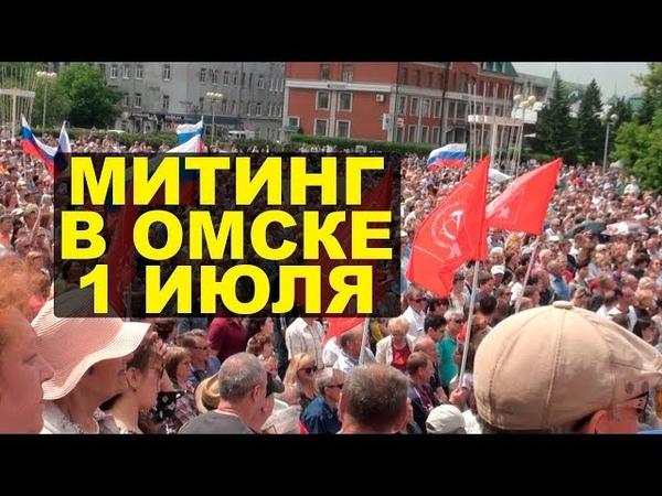 ♐Митинг 1 июля в Омске против повышения пенсионного возраста♐