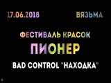 ANUF_Bad Control На