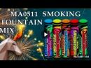 MA0511 Smoking Fountain Mix пиротехника оптом ОГОНЁК