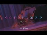 Премьера! Lelly - Осторожно (29.01.2018)