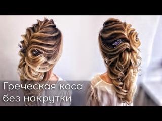 Греческая коса без накрутки