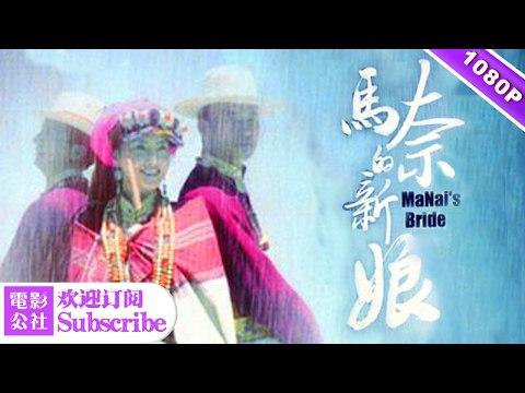 《马奈的新娘》Manai's Bride || 1080HD 嘉绒藏族文化的独特魅力 原汁原味展现了少数民