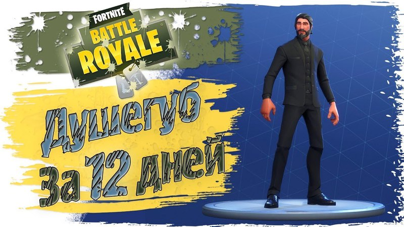 Душегуб за 12 дней / Fortnite Battle Royale - Stream - Фортнайт, Батл Рояль Стрим