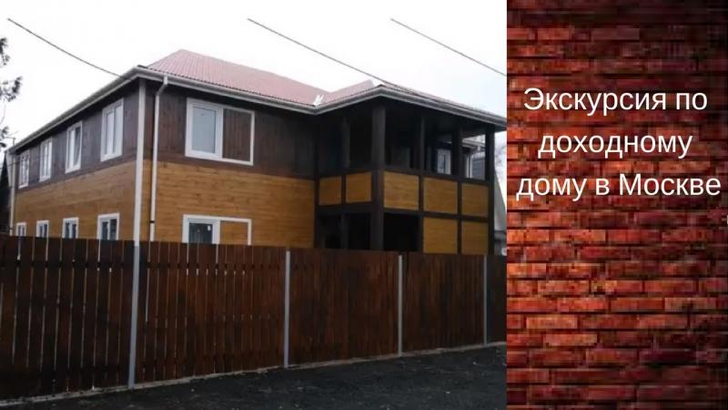 Инвестирование в недвижимость. Доходная гостиница в Москве.