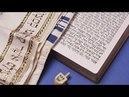 Урок 4 Эпоха Танаим и Аморим