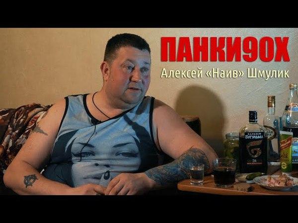 Панки90х - Алексей Шмулик